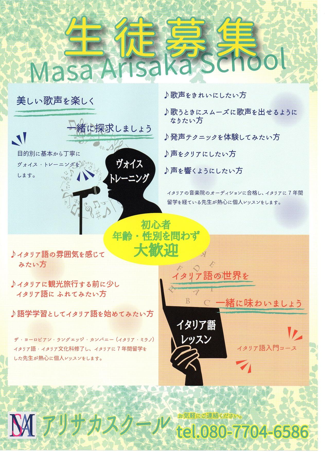 アリサカスクール チラシ 3.jpg